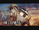 【MTG】命短し輝け陽馬【M19スタンダード】