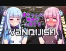 【ボイロ2実況】茜ちゃんの感度が上昇するVANQUISH Part8【琴葉茜・葵】