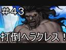 【実況】落ちこぼれ魔術師と7つの特異点【Fate/GrandOrder】43日目