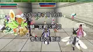 【MOE】2018/7/16実施 宮殿S地図【トレハン】