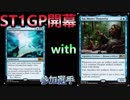 【MtG】ST1GP開幕!! レース会場:M19  参加選手:全知 with 練達飛行機械職人、サイ【スタンダード】