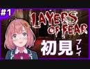 【初見プレイ】Layers of Fear【やってみる!】