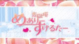 【実況】可憐で乙女なる少女たちの恋愛物語、恋せよ『血式少女』― Ep.1
