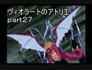 【 実況 】 ヴィオラートのアトリエ part27