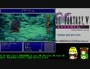 Final Fantasy Ⅴ を駆ける part6-3[VOICEROID・ゆっくり実況]