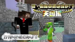 【日刊Minecraft】真・最強の匠は誰か!?天国編!絶望的センス4人衆がMinecraftをカオス実況#26