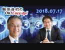 【長谷川幸洋】飯田浩司のOK! Cozy up! 2018.07.17