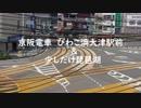 びわこ浜大津駅前と琵琶湖湖畔