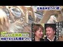 【ch北海道】こちらチャンネル北海道 Vol.20[桜H30/7/17]