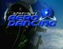 Aero Dancing i プレイ動画