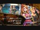 PS4/Nintendo Switch新作『サガ スカーレット グレイス 緋色の野望』トレーラーVol.2
