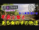 【Life is Strange:Before the Storm】センスを活かせ!不良少女とある女の子との物語 #1【女性実況】