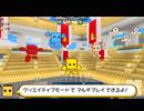 Nintendo Switch™「キューブクリエイターX」大型アップデート(Ver.2.0)