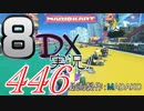 初日から始める!日刊マリオカート8DX実況プレイ446日目