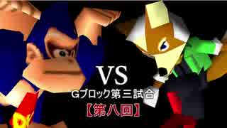 【第八回】64スマブラCPUトナメ実況【Gブロック第三試合】