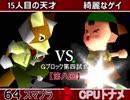 【第八回】64スマブラCPUトナメ実況【Gブロック第四試合】