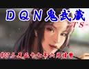 DQN鬼武蔵-TS-(信長の野望・大志)#07.5天正十七年六月情勢
