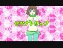 【UTAUカバー】セツナトリップ【翠音ロマ】