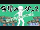 【缶缶】金星のダンス【ガヤガヤと歌ってみた】