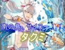 【FEヒーローズ】夏、再び - 南国満喫王子 タクミ特集