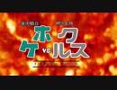 【WOT】ケホVSルクス大戦 PV風MAD【最低野郎】