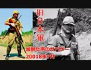 加齢たサバゲー 旧日本軍 Japanese Army 2018.7