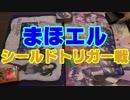 【まほエル】タミフル魔法少女THEデュエル13 デュエマST回 【ゾイドvsガルゴ】 ガルゴチャンネルとコラボ