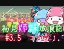 【Kenshi】初見姉妹放浪記 #3.5【VOICEROID実況】