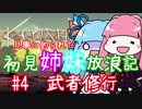 【Kenshi】初見姉妹放浪記 #4【VOICEROID実況】