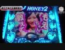 【セクシー女優と16Rしよっ!!】CRジューシーハニー2【イチ押し機種CHECK!】