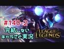【LoL】完結しないキャラごと実況【part139】【Kai'Sa・後編】