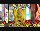 【ポケモンUSM】己が道(ロマン)を貫く超全開レート実況 #3.5 【チョッキギガイアス】