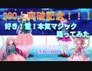 【MMD】季節を間違えた好き!雪!マジック&200人記念動画!