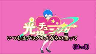 【ニコカラ】光線チューニング 《ナユタン星人》(Vocalカット)