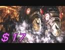 【実況】脳筋豆腐メンタルが【ダークソウル2】にチャレンジ!#17