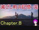 【BHDC】#08 滅びし町の記憶・完 Chapter.8 (バイオハザード ダークサイド・クロニクルズ)