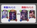 【shadowverse】奇数vs偶数_ネメシス編_ニュートラル編【特殊ルール】