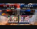 三国志大戦4 7/17全国対戦 雄飛桂花vs魏単求心