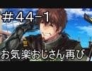 【実況】落ちこぼれ魔術師と7つの特異点【Fate/GrandOrder】44日目 part1