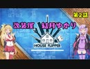 【House Flipper】改装屋 結月ゆかり 第2話【VOICEROID実況】
