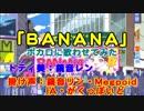 【おそ松さん】二期21話「BANANA」ボカロに歌わせてみた