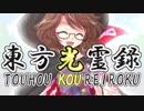 【幻想入り】東方光霊録【39話】