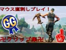 「PS4」fortniteマウス直挿しクリップ集!「フォートナイト」