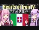 【HoI4初心者向け】ゆかりんと茜ちゃんのHearts of Iron IVプレイ講座 第4回【イタリア】