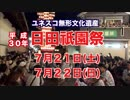 日田祇園祭 平成30年7月21日・22日 日田祇園山鉾集団顔見世 19日[木]