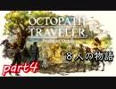 【実況】俺と主人公八人の物語part4【オクトパストラベラー】