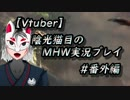 【MHW】陰光猫目の新大陸生活記 番外編