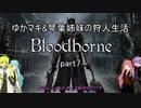 【Bloodborne】 ゆかりさんたちの狩人生活 part7