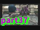 星も次元も越えた想いの戦い スターオーシャン3実況プレイ Part37