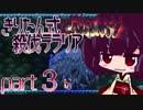 【VOICEROID実況】きりたん式 殺伐テラリアpart3【Terraria Calamity】